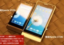 Sony Xperia U poses for new snaps ahead of MWC
